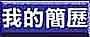 http://www.hhchang.tcu.edu.tw/CV3-2.jpg