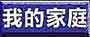 http://www.hhchang.tcu.edu.tw/Family3-2.jpg