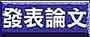 http://www.hhchang.tcu.edu.tw/Publication3-2.jpg