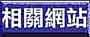 http://www.hhchang.tcu.edu.tw/Related%20sites3-2.jpg